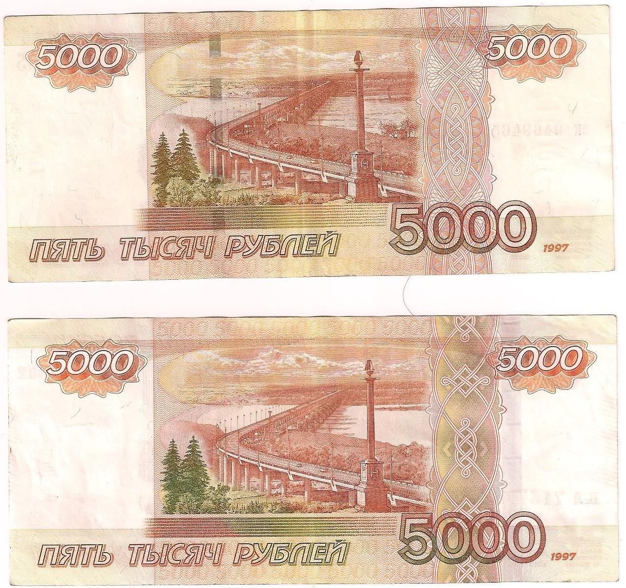 Как сделать 5000 руб 721